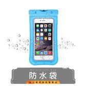 (金士曼) 防水袋 手機防水袋 潛水袋 防水套 防水袋 手機套 適用於 iphone oppo 三星 htc 手機