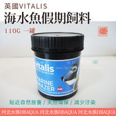 [ 河北水族 ] 英國VITALIS【 海水魚假期飼料  110G 】VS221