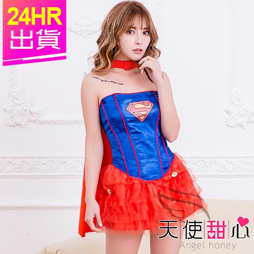 角色扮演 藍 女超人 英雄角色服 萬聖節 尾牙派對表演服 天使甜心Angel Honey