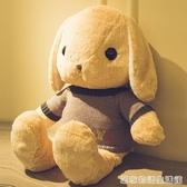可愛兔子公仔毛絨玩具小娃娃玩偶陪你睡抱枕女孩生日禮物床上小號 雙十一全館免運