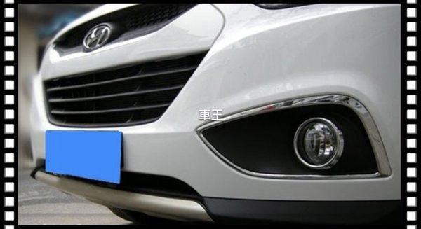 【車王小舖】現代 Hyundai ix35 前後下護板 前後護板 前後擋板 前後防刮板 前後防撞板