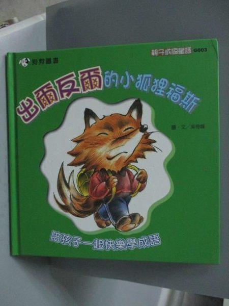 【書寶二手書T6/兒童文學_OOV】出爾反爾的小狐狸福斯_吳奇峰圖.文