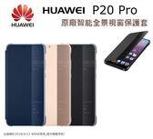 【免運】HUAWEI 華為 P20 Pro 原廠皮套 6.1吋 原廠智能視窗保護套【原廠盒裝公司貨】