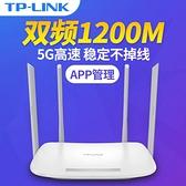 路由器 TPLINK 雙頻1200M無線千兆路由器 5G家用大功率穿墻高速WiFi 城市科技