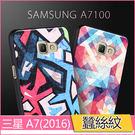 三星 GALAXY A7 2016版 手機殼 蠶絲紋 A7100全包 防摔 矽膠套 保護套 外殼