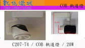 數位燈城 LED-Light-Link【 C207-74 / COB 軌道燈 / 20W  】