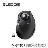 ELECOM M-DT1DR 無線 中指 軌跡球 滑鼠