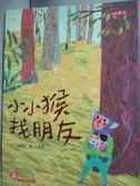 【書寶二手書T6/兒童文學_HOE】小小猴找朋友_賴曉珍