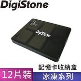◆免運費◆DigiStone SD 記憶卡收納盒 (12片裝) 冰凍黑透色 X1個(台灣製) (含Micro SD裸卡盤X4)