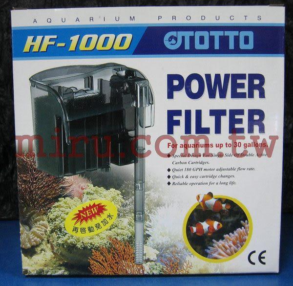 【西高地水族坊】OTTO奧圖 外掛式過濾器(720L/H)