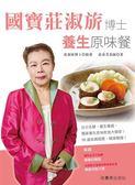 (二手書)國寶莊淑旂博士養生原味餐