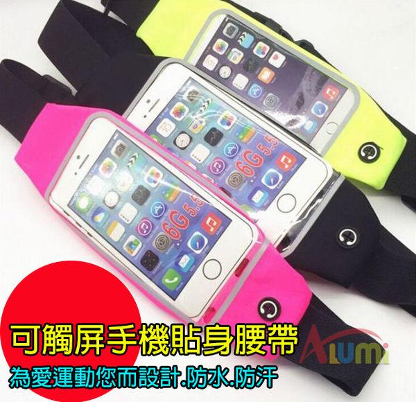 【刷卡】戶外運動包I Phone7 6 4.7吋 跑步包 可觸屏腰包運動腰袋包 多功能防水腰包