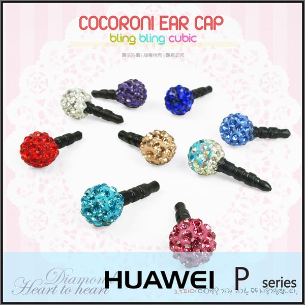☆球型鑽石耳機孔防塵塞/華為 HUAWEI Ascend P1/P6/P7/P8/P8 LITE/Nexus 6P