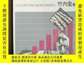 二手書博民逛書店罕見感性日本經濟論Y154978 (日) 竹內宏著 日本長期信用