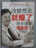 【書寶二手書T1/養生_IQZ】改變想法就瘦了-原來瘦子這樣想_李在成