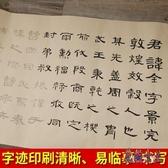 毛筆字帖 初學者岳陽樓記成人臨摹本書法軟筆套裝描紅練字帖 BF20401【花貓女王】