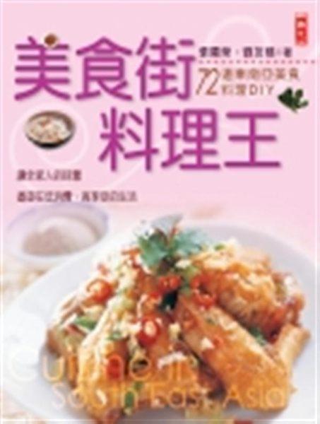 (二手書)美食街料理王