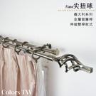 【Colors tw】伸縮 120~210cm 管徑16/13mm 金屬窗簾桿組 義大利系列 雙桿 尖扭球 台灣製
