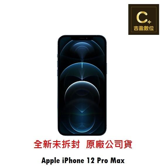 APPLE iPhone 12 PRO MAX 128G 128GB 空機 板橋實體門市 【吉盈數位商城】