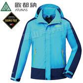 Atunas 歐都納 A-G1713M 藍/深藍 男 GTX兩件式保暖外套 Gore-Tex防風防水羽絨外套 戶外旅遊外套