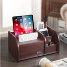 遙控器收納盒桌面多功能抽紙盒家用客廳創意茶幾遙控器盒放紙巾盒 黛尼時尚精品