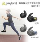 【限時下殺+24期0利率】JAYBIRD 真無線入耳式運動耳機 RUN-XT  銀 / 黑兩色