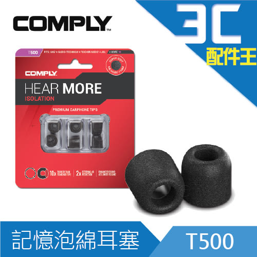 Comply 科技泡綿耳塞 Isolation T系列-T500 公司貨 入耳式 隔離噪音 長時間配戴 人體工學