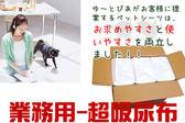 【寵樂子】《寵物尿布 》A級業務用超吸收尿布墊單包- 兩種尺寸
