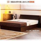 【久澤木柞】和風日式6尺雙人加大二件房間組(床頭箱+加強床底)-胡桃