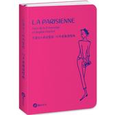 《巴黎女人時尚聖經.10年優雅進階版》