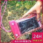 梨卡★現貨 - [玩水必備]手機防水袋現貨供應-臂套-掛脖套-證件防水套-4色現貨C001