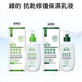 乳液 乳霜 護膚 綠的 抗乾修復保濕乳液 200ML