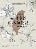 (二手書)看不見的雨林–福爾摩沙雨林植物誌:漂洋來台的雨林植物,如何扎根台灣,..