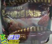 [COSCO代購]  需低温宅配   PUTONG MARINATED PORK富統燒烤豬肉排500公克*4包_C38899