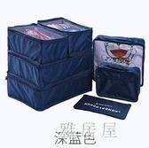 旅行收納袋行李內衣整理袋衣服打包袋分裝旅游衣物鞋子收納包套裝 JY5810【雅居屋】