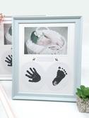 寶寶嬰兒手腳印泥周歲紀念品相框新生手足留念無毒滿月百天禮物 聖誕裝飾8折