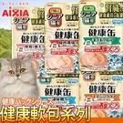 【培菓平價寵物網】日本Aixia愛喜雅》11歲以上熟齡貓健康軟包系列腎臟保健配方-40g*12包