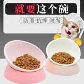 寵物餐具 防摔の貓碗斜口碗 任意傾斜寵物碗 保護頸椎防滑狗碗斗牛扁臉食盆·夏茉生活