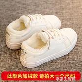童鞋女童小白鞋新款韓版加絨秋冬兒童運動鞋子女孩板鞋百搭潮