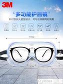 眼鏡 3M護目鏡防沖擊勞保電焊防護眼鏡防飛濺騎行透明防塵防風防沙眼鏡   居優佳品