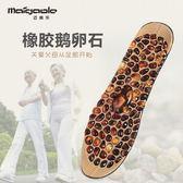 橡膠鵝卵石鞋墊按摩點設計足底減壓墊成人放松男女老年人舒適鞋墊【店慶85折促銷】