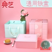 雙層糕點手提鐵盒中秋月餅包裝盒通用特產禮品盒高檔創意單位酒店