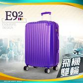 《熊熊先生》可擴充旅行箱 24吋雙排飛機輪旅行箱 TSA海關密碼鎖 霧面防刮 硬殼拉桿箱 E92