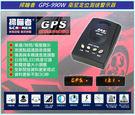 實體店面『掃瞄者 GPS-990W 單機版』掃描者990測速器/最新GPS模組/免費更新/台灣製造/另有響尾蛇008