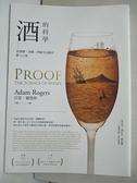 【書寶二手書T1/社會_B2H】酒的科學:從發酵、蒸餾、熟陳至品酩的醉人之旅_亞當.羅傑斯,