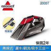 美國 Bissell 必勝 手持無線去污清潔機 2005T (附窗刷)