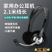 頭戴式耳機 電腦耳麥頭戴式臺式機筆記本耳機帶麥話筒輕便手機通用耳機重低音  【榮耀 新品】