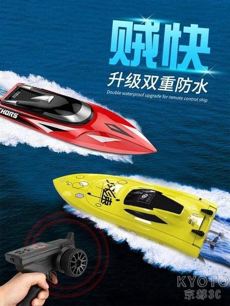 遙控快艇 優迪遙控船高速快艇大馬力防水電動輪船模型兒童水上玩具搖控小船 京都3CYJT