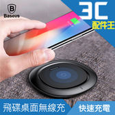 Baseus倍思 飛碟 桌面無線充 充電板 充電盤 QI 快速充電 iphone 8/8plus 安卓