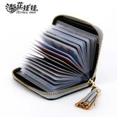 卡包女式正韓可愛個性迷你小巧大容量信用卡證件位卡片包 【快速出貨】